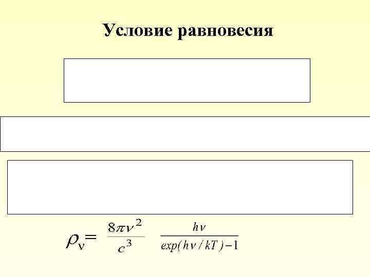 Условие равновесия n 1 B 12 = n 2 (B 21 + A 21
