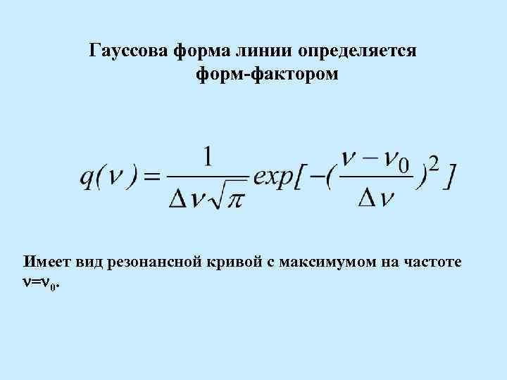 Гауссова форма линии определяется форм фактором Имеет вид резонансной кривой с максимумом на