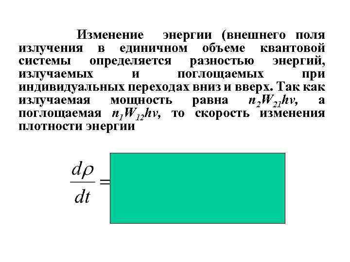 Изменение энергии (внешнего поля излучения в единичном объеме квантовой системы определяется разностью энергий,