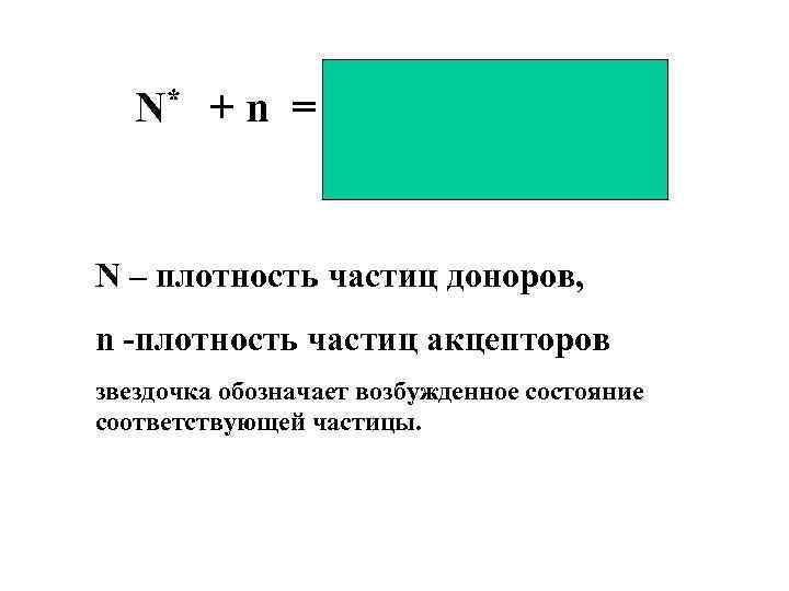 N* + n = N + n* + Екин N – плотность частиц доноров,