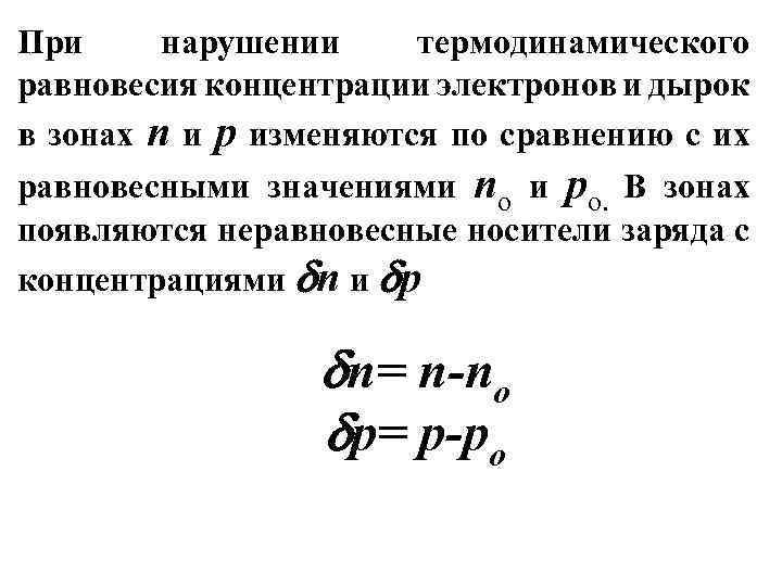 При нарушении термодинамического равновесия концентрации электронов и дырок в зонах n и p изменяются