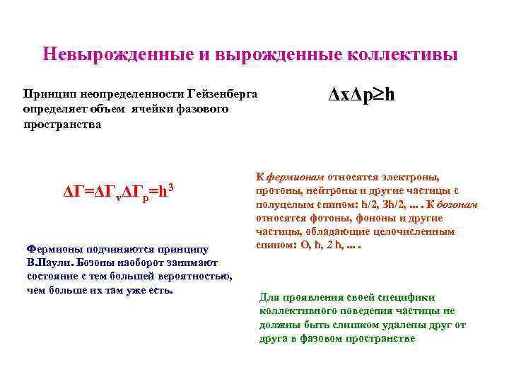 Невырожденные и вырожденные коллективы Принцип неопределенности Гейзенберга определяет объем ячейки фазового пространства ΔГ=ΔГvΔГp=h 3