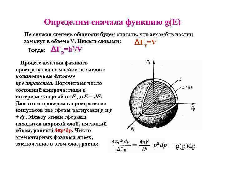 Определим сначала функцию g(E) Не снижая степень общности будем считать, что ансамбль частиц замкнут