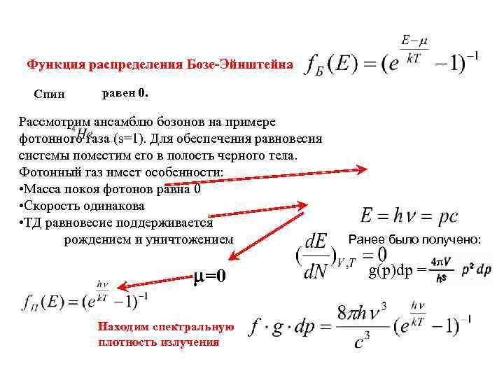 Функция распределения Бозе Эйнштейна Спин равен 0. Рассмотрим ансамблю бозонов на примере фотонного газа
