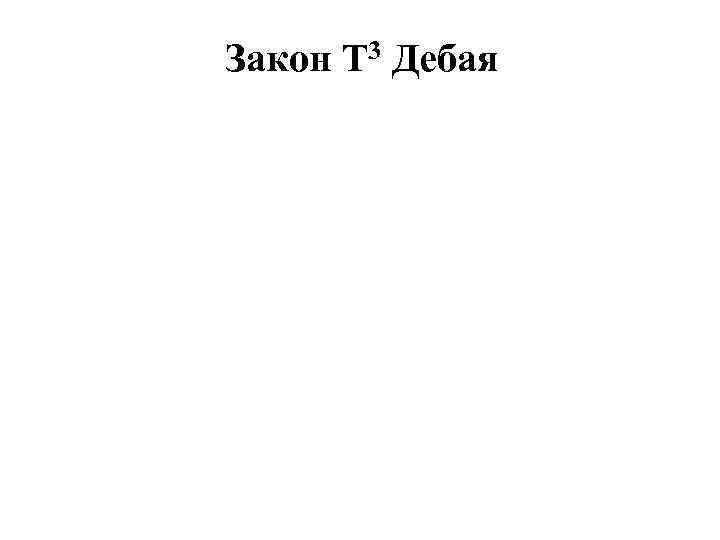Закон T 3 Дебая