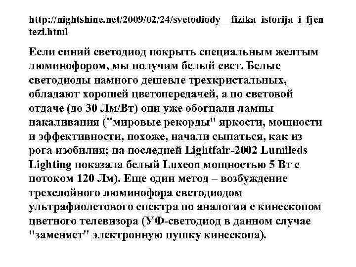 http: //nightshine. net/2009/02/24/svetodiody__fizika_istorija_i_fjen tezi. html Если синий светодиод покрыть специальным желтым люминофором, мы получим