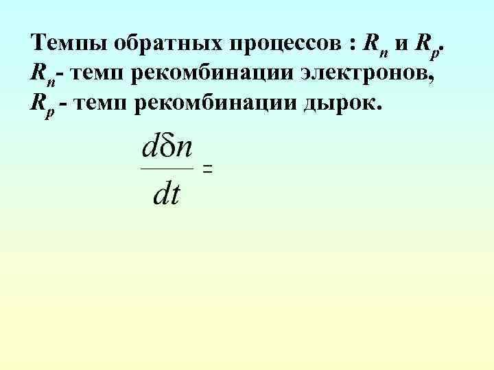 Темпы обратных процессов : Rn и Rp. Rn- темп рекомбинации электронов, Rp - темп