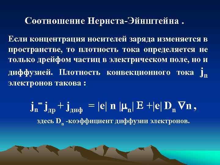 Соотношение Нернста Эйнштейна. Если концентрация носителей заряда изменяется в пространстве, то плотность тока определяется
