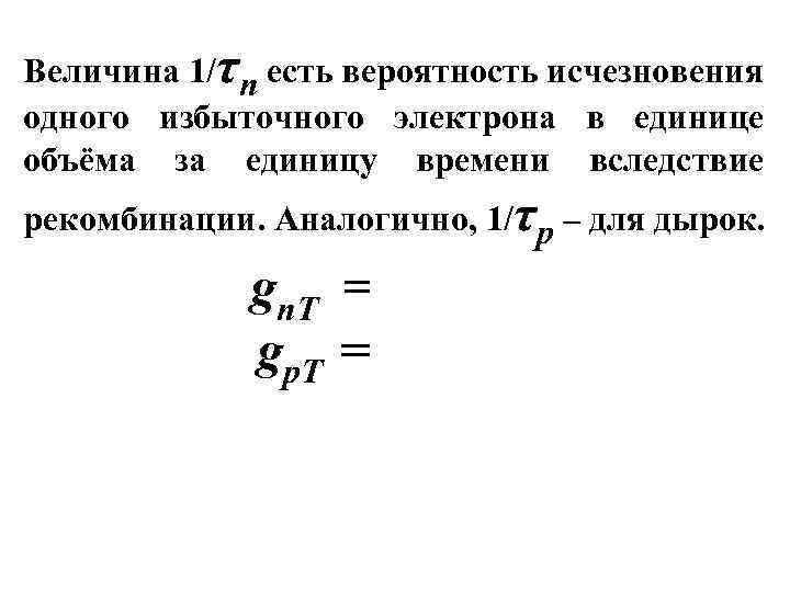 Величина 1/τn есть вероятность исчезновения одного избыточного электрона в единице объёма за единицу времени