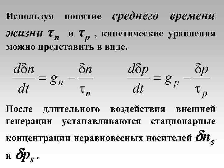 Используя понятие среднего времени жизни τn и τp , кинетические уравнения можно представить в
