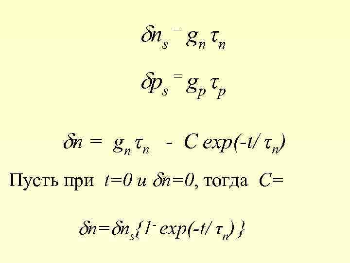 ns =g ps =g n τn p τp n = gn τn -