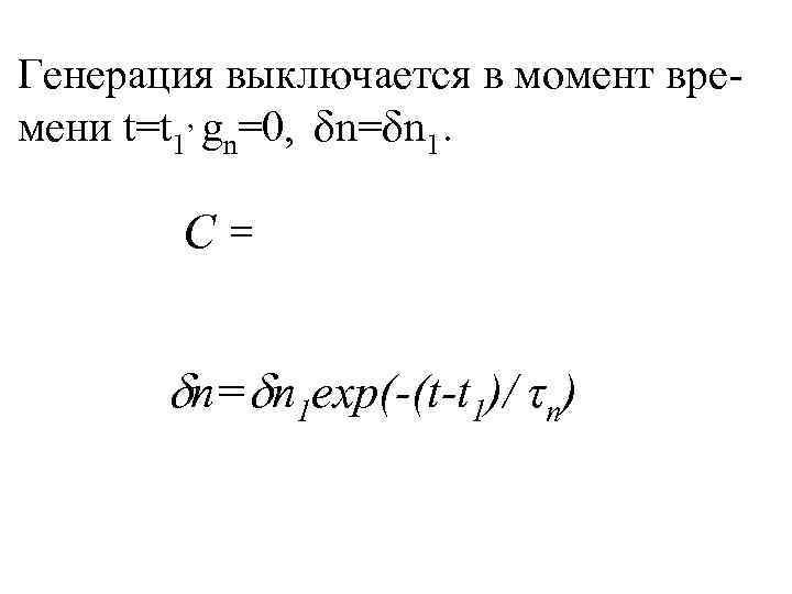 Генерация выключается в момент времени t=t 1, gn=0, n= n 1. C = -