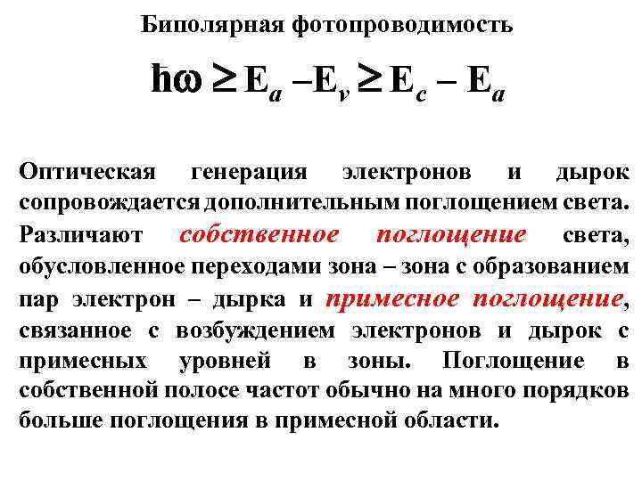 Биполярная фотопроводимость ћ Ea –Ev Ec – Ea Оптическая генерация электронов и дырок сопровождается