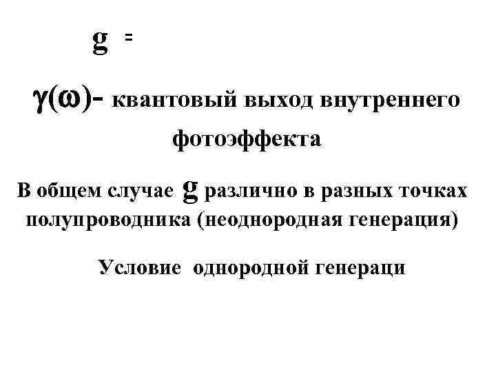 g = ( )I(x) / ћ ( ) квантовый выход внутреннего фотоэффекта В общем