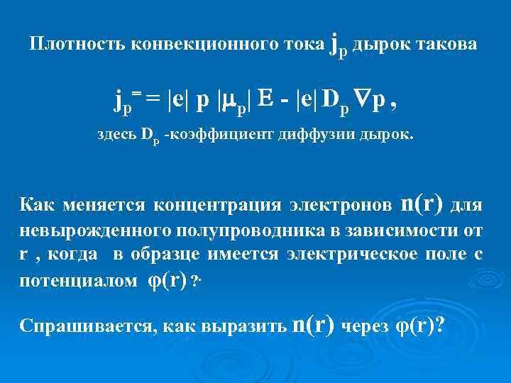 Плотность конвекционного тока jp дырок такова jp= = |e| p | p| |e| Dp