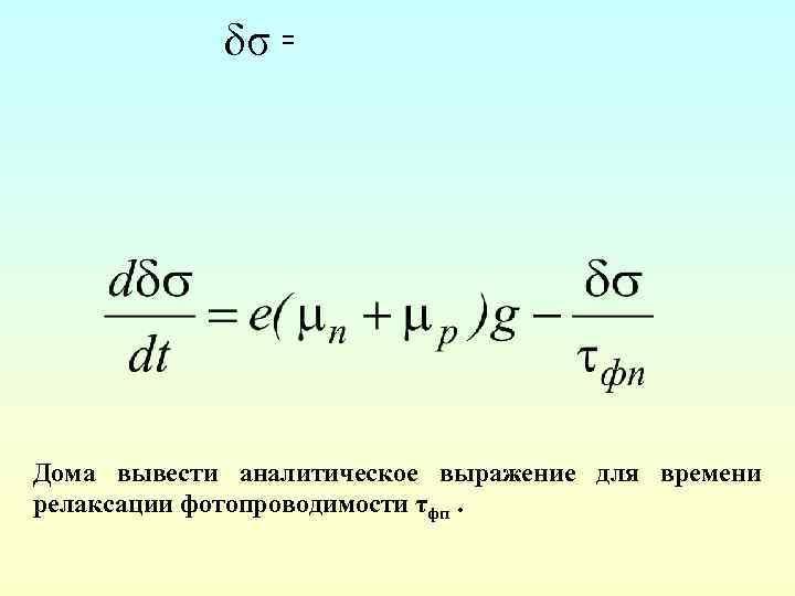 σ = e (μn n + μp p) где n= n-no p= p-po