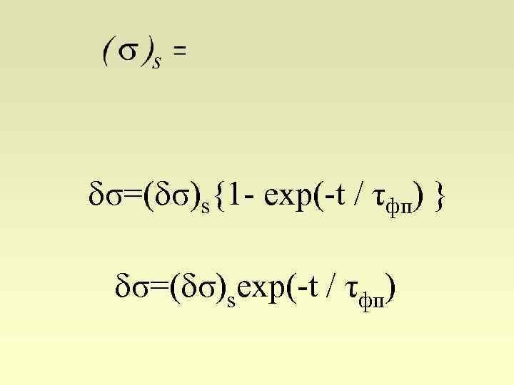 σ=( σ)s{1 - exp(-t / τфп) } σ=( σ)sexp(-t / τфп )