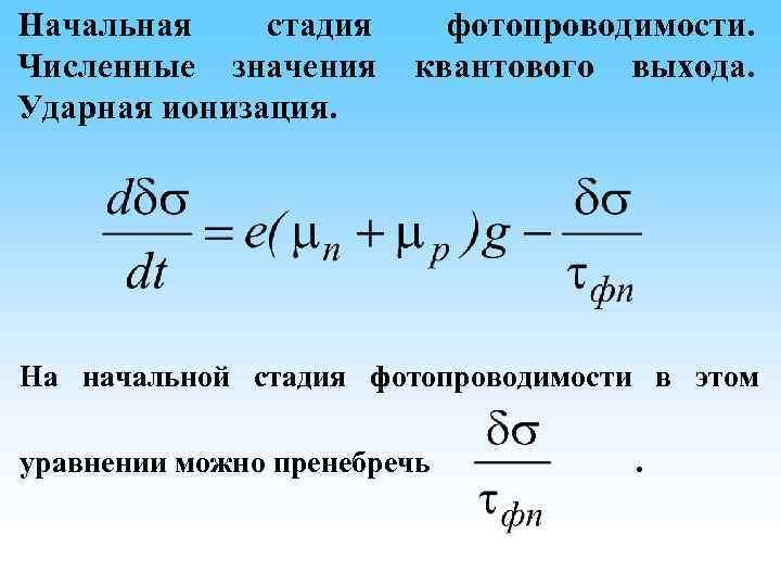 Начальная стадия фотопроводимости. Численные значения квантового выхода. Ударная ионизация. На начальной стадия фотопроводимости в