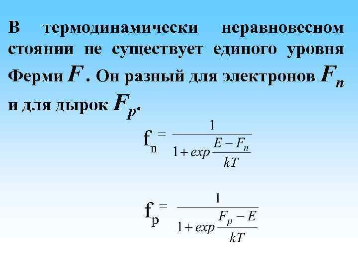 В термодинамически неравновесном стоянии не существует единого уровня Ферми F. Он разный для электронов