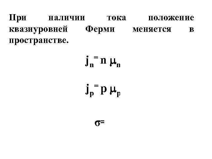 При наличии тока положение квазиуровней Ферми меняется в пространстве. jn= n n Fn jp=