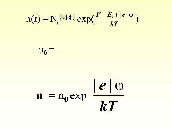 n(r) = Nc(эфф) exp( n 0 = Nc(эфф) exp( n = n 0 exp