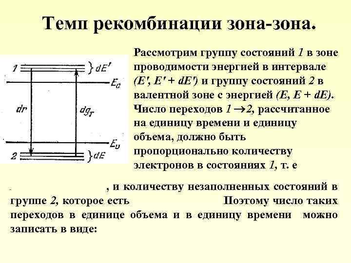 Темп рекомбинации зона. Рассмотрим группу состояний 1 в зоне проводимости энергией в интервале (Е',