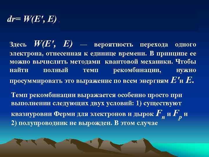 dr= W(E', E) Nc(E') Nv(E) fn(E', T) fp(E, T) d. E' d. E Здесь