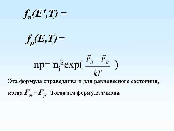 fn(E', T) = exp( ) fp(E, T) = exp( ) np= ni 2 exp(