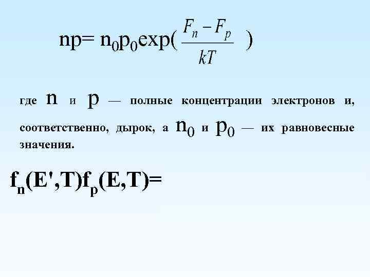 np= n 0 p 0 exp( ) где n и p — полные концентрации