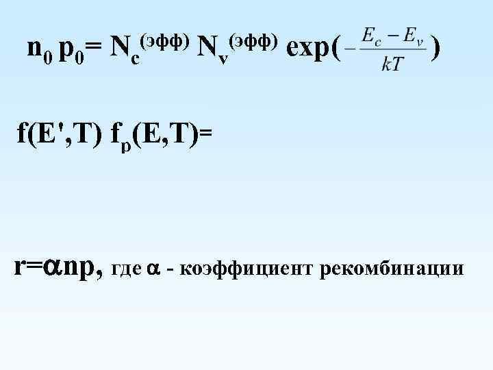 (эфф) N (эфф) exp( ) n 0 p 0= Nc v (эфф) N (эфф))