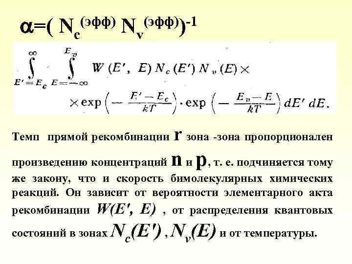 =( Nc(эфф) Nv(эфф)) 1 r Темп прямой рекомбинации зона пропорционален n р произведению