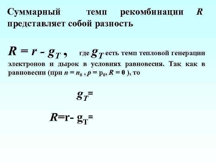 Суммарный темп рекомбинации представляет собой разность R = r - g. T R ,