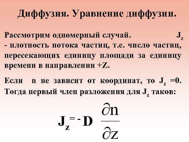 Диффузия. Уравнение диффузии. Рассмотрим одномерный случай. Jz плотность потока частиц, т. е. число частиц,