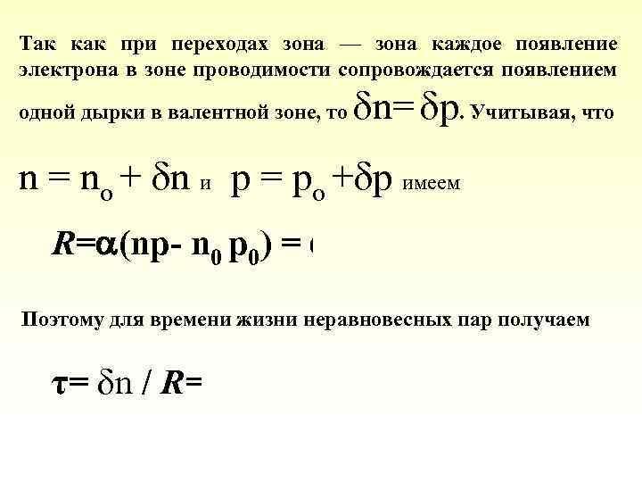 Так как при переходах зона — зона каждое появление электрона в зоне проводимости сопровождается