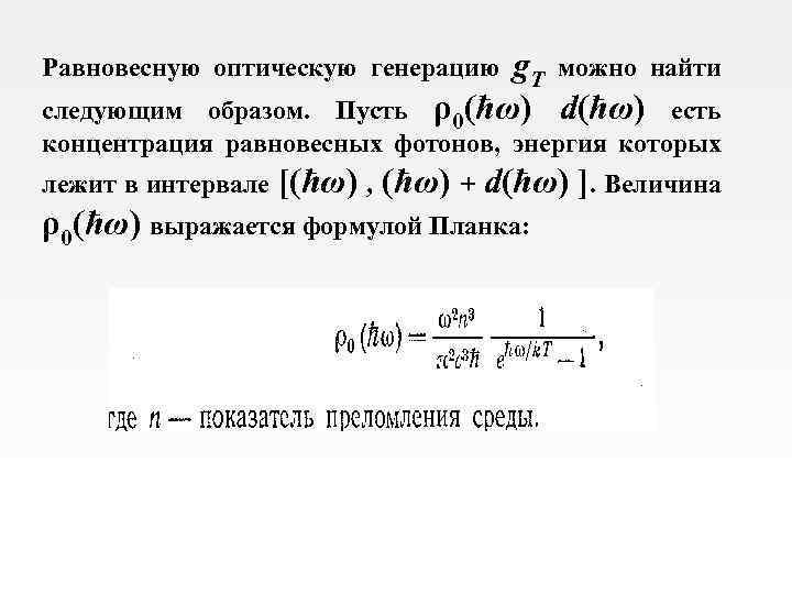 Равновесную оптическую генерацию g. T можно найти следующим образом. Пусть ρ0(ħω) d(ħω) есть концентрация