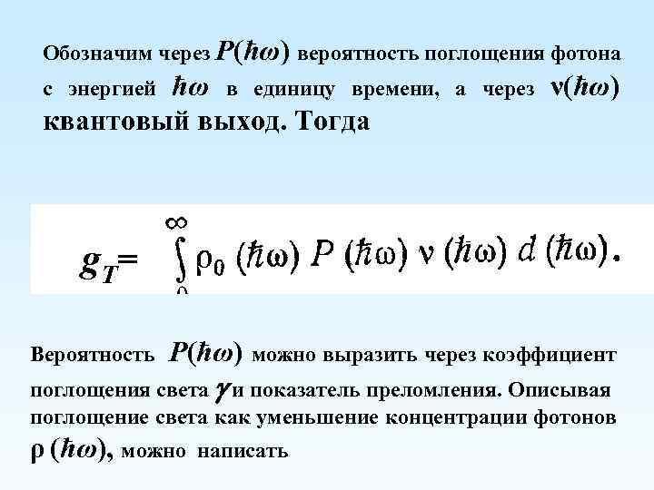 Обозначим через Р(ħω) вероятность поглощения фотона ħω в единицу времени, квантовый выход. Тогда с