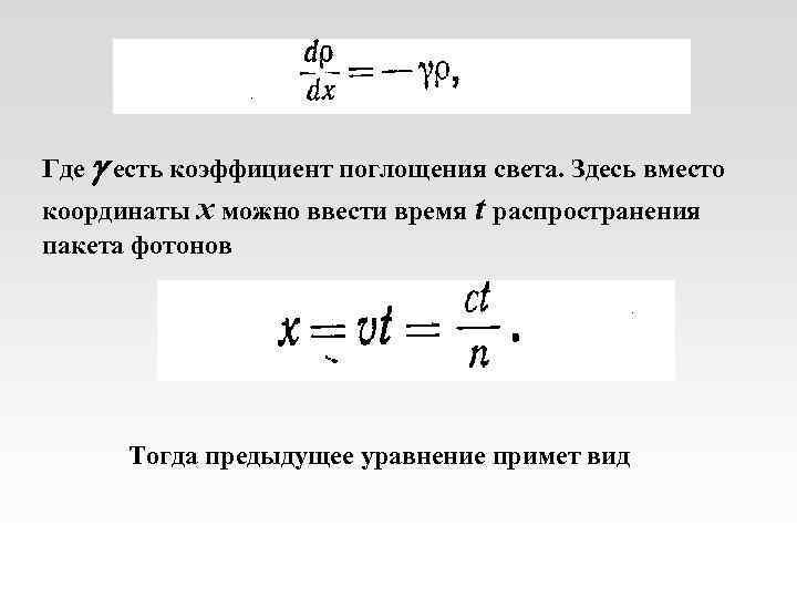 Где есть коэффициент поглощения света. Здесь вместо координаты х можно ввести время t распространения