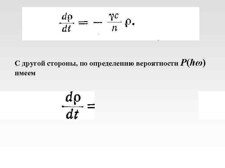 С другой стороны, по определению вероятности Р(ħω) имеем