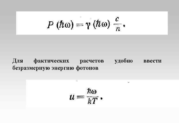 Для фактических расчетов безразмерную энергию фотонов удобно ввести