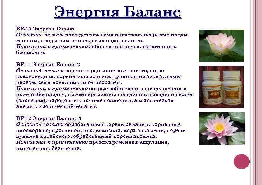 Энергия Баланс BF-10 Энергия Баланс Основной состав: плод дерезы, семя повилики, незрелые плоды малины,