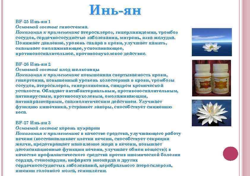Инь-ян BF-25 Инь-ян 1 Основной состав: гиностемма. Показания к применению: атеросклероз, гиперлипидемия, тромбоз сосудов,