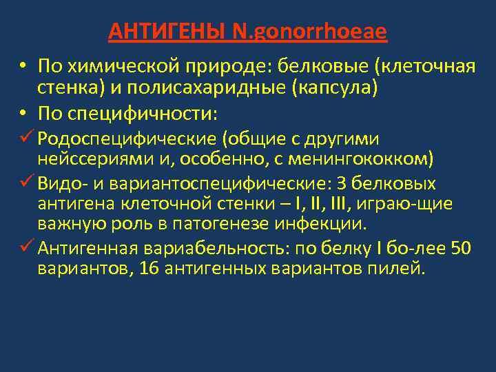 АНТИГЕНЫ N. gonorrhoeae • По химической природе: белковые (клеточная стенка) и полисахаридные (капсула) •