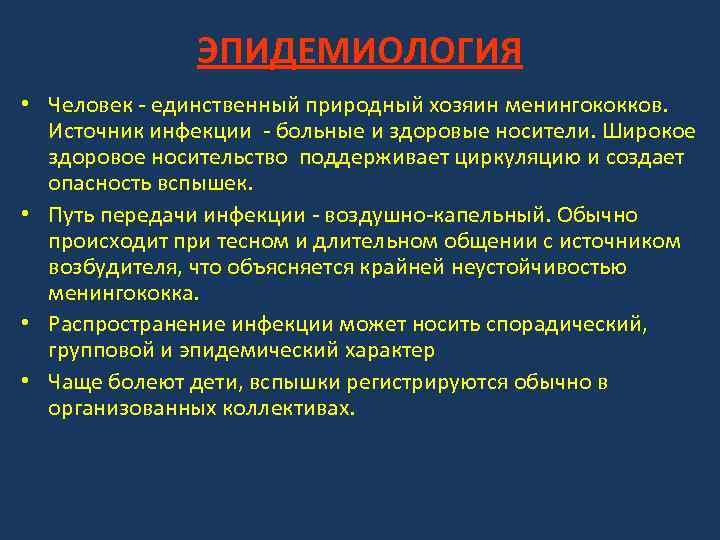 ЭПИДЕМИОЛОГИЯ • Человек - единственный природный хозяин менингококков. Источник инфекции - больные и здоровые