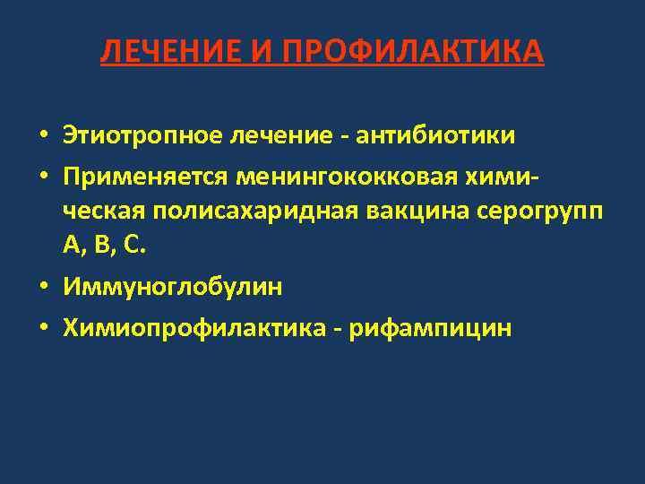 ЛЕЧЕНИЕ И ПРОФИЛАКТИКА • Этиотропное лечение - антибиотики • Применяется менингококковая химическая полисахаридная вакцина
