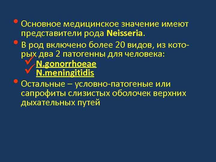 • Основное медицинское значение имеют представители рода Neisseria. • В род включено более