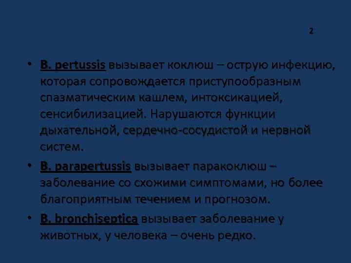 2 • B. pertussis вызывает коклюш – острую инфекцию, которая сопровождается приступообразным спазматическим кашлем,
