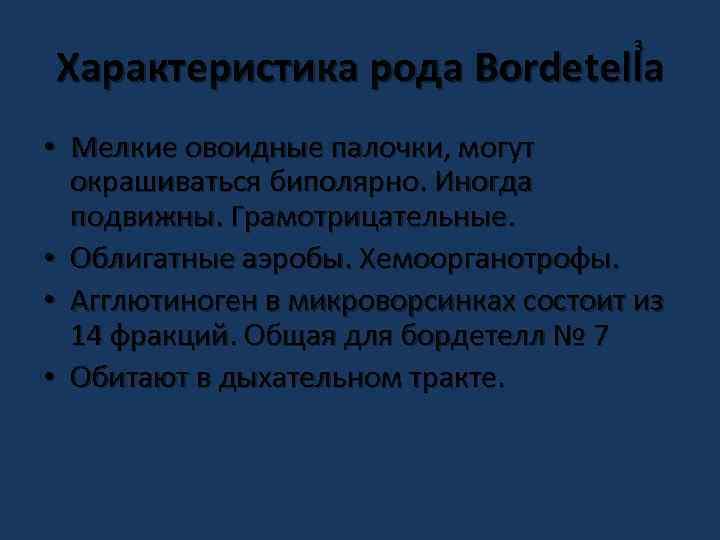 3 Характеристика рода Bordetella • Мелкие овоидные палочки, могут окрашиваться биполярно. Иногда подвижны. Грамотрицательные.