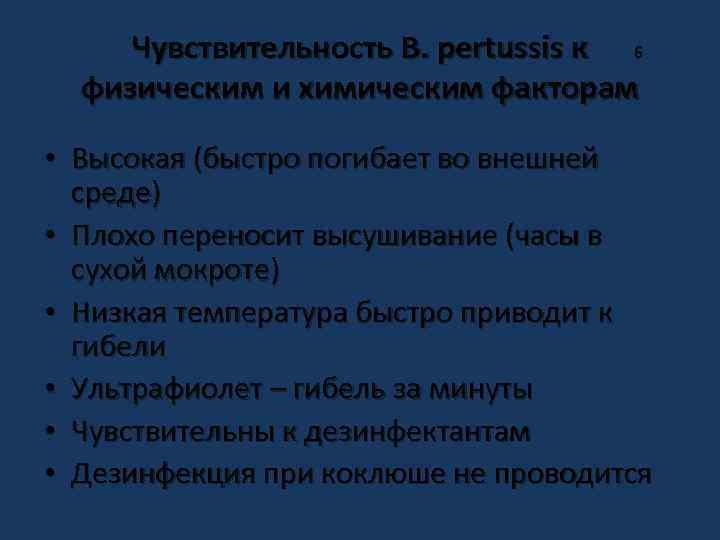 Чувствительность B. pertussis к 6 физическим и химическим факторам • Высокая (быстро погибает во