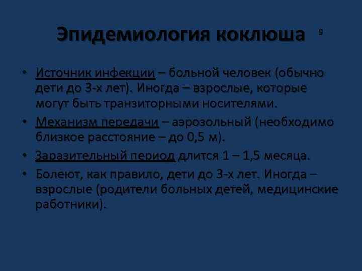 Эпидемиология коклюша 9 • Источник инфекции – больной человек (обычно дети до 3 -х