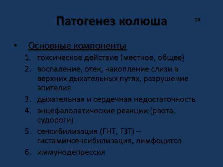 Патогенез колюша • 10 Основные компоненты 1. токсическое действие (местное, общее) 2. воспаление, отек,